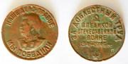 Медаль За доблестный труд в Великой Отечественной войне 1941—1945 гг.