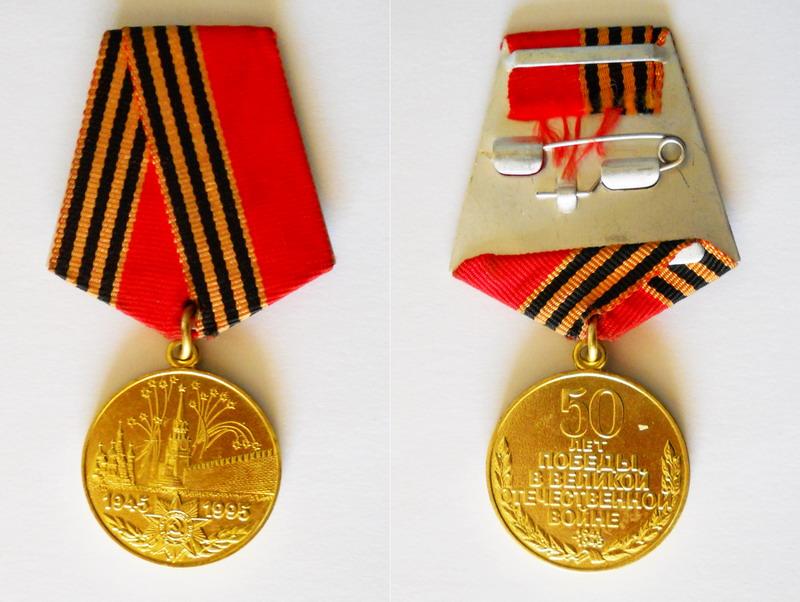 50 лет победы медаль 1839 денежная реформа