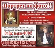 Портрет по ФОТО,  картины и роспись интерьера на заказ!