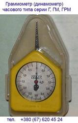 Граммометр,  динамометр,  весы,  тензометр и др.:+380676204524