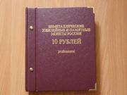 Коллекция ВСЕХ 10 рублевых монет + подарочный альбом