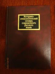 Продам историко-этимологический словарь