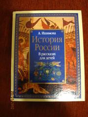 Продам подарочную Историю России Ишимовой А.