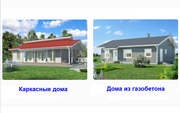 Строительство каркасных домов под ключ недорого Воронеж