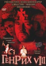 Продам DVD в Воронеже: Генрих VIII